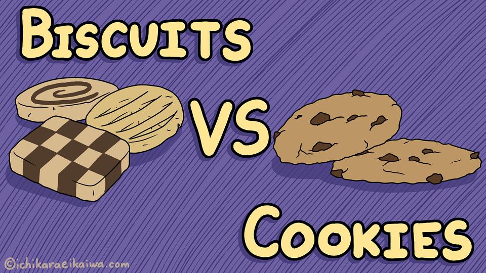 ビスケットとクッキーと記事のタイトル