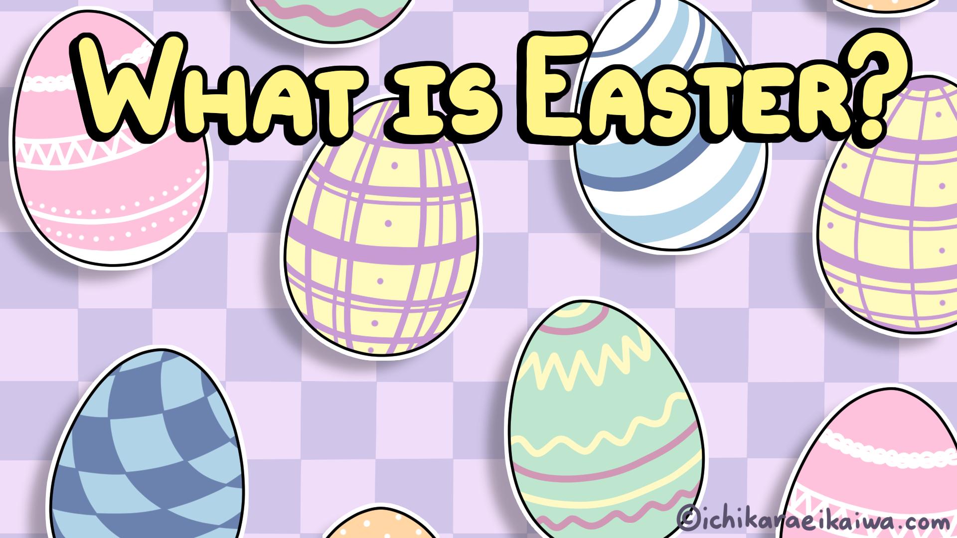 色とりどりのイースターエッグと、「What is Easter?」という記事のタイトル