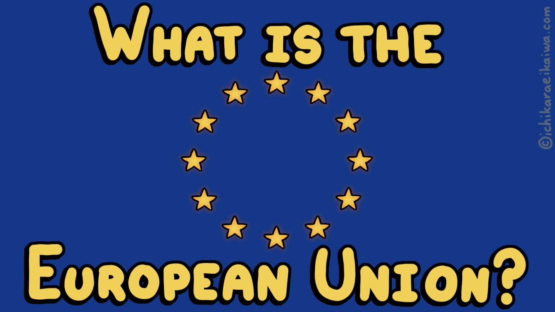 欧州連合の旗と記事のタイトル